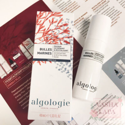 Киснева маска Algologie Energy Plus Oxygenating & Revitalising Mask