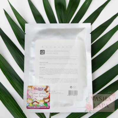Маска-патч з депігментуючою дією Dermaheal Super Brightening Mask Pack