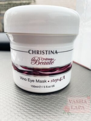 Шато де Боте Маска для зони навколо очей (крок 4а) - Christina Chateau de Beaute Vino Eye Mask